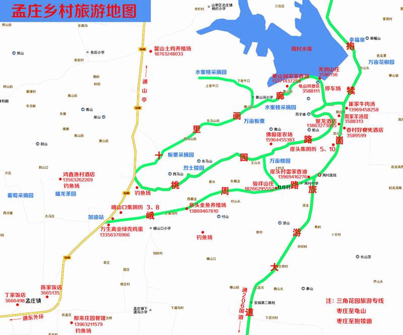 山东枣庄市孟庄乡村旅游地图 - 枣庄龟山国家地质公园
